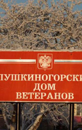 Пушкиногорский Дом Ветеранов (6)