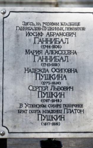Пушкиногорский монастырь (1) Дом Ветеранов