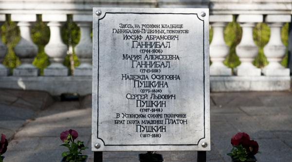 Алистры пушкин и егот завещание похоронить егов святогорском монастыре предложил сделать