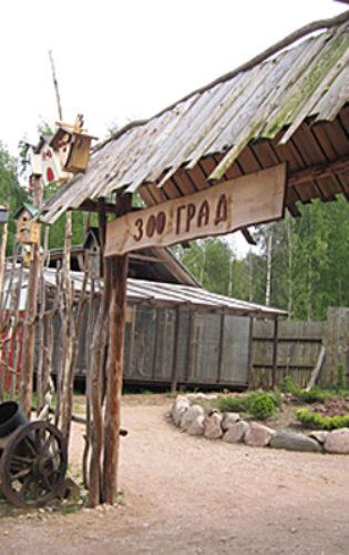 Пушкиногорский зооград (12) Дом Ветеранов
