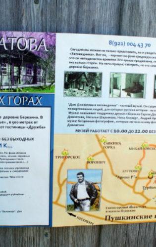Пушкинские горы дом Довлатова Пушкиногорский дом ветеранов (1)