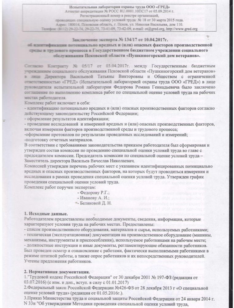 Оценка условий труда-11