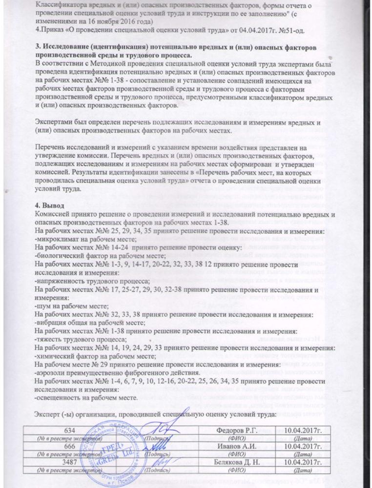 Оценка условий труда-12