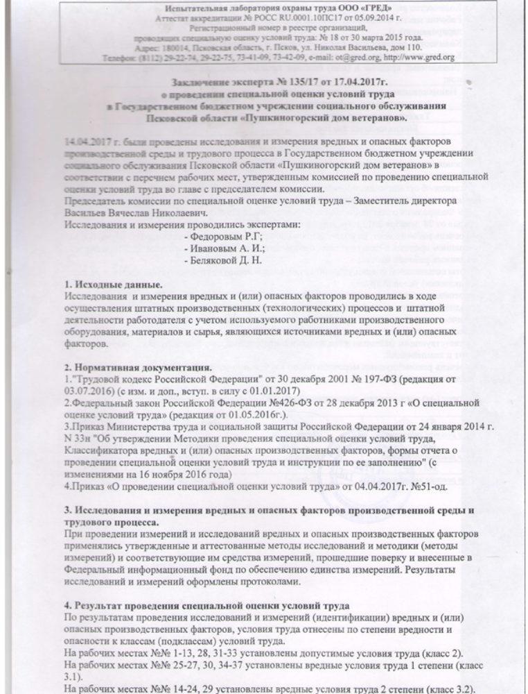 Оценка условий труда-13